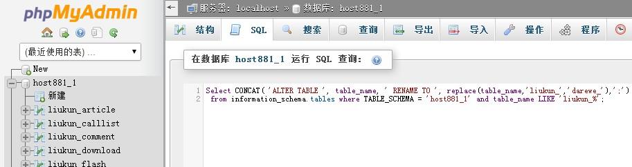 批量修改Mysql数据表前缀的方法